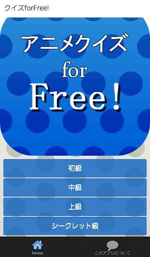 玩免費漫畫APP|下載アニメクイズfor Free! ~ハイスピードの原点~ app不用錢|硬是要APP