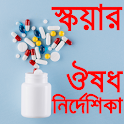 স্কয়ার ঔষধ নির্দেশিকা A to Z medicine icon