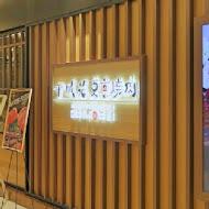 平城苑 東京燒肉