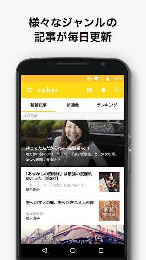 cakes(ケイクス)エッセイ・小説・雑誌の記事が読み放題