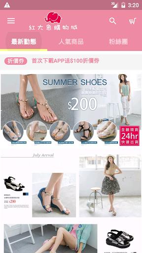 紅大象購物城-流行穿搭女鞋