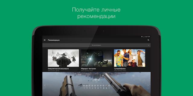MegaFon.TV:фильмы, ТВ, сериалы screenshot 12