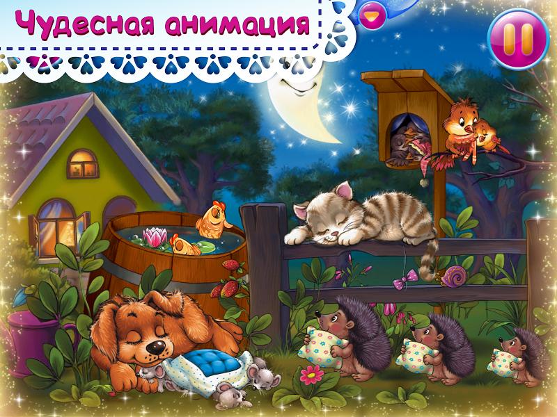Скриншот Колыбельная для малышей