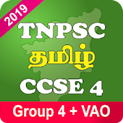 TNPSC CCSE 4 2019 (GROUP 4 + VAO) Exam Materials