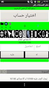 دفتر الحسابات الالكتروني - náhled