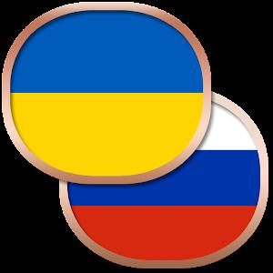 Украинский разговорник 1.81
