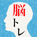 頭を柔らかくする脳トレ2 - 大人のための謎解きIQアプリ icon
