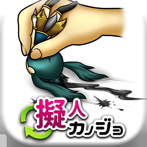 擬人カノジョ【放置育成ゲーム】