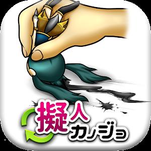 擬人カノジョ for PC and MAC