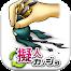 擬人カ�.. file APK for Gaming PC/PS3/PS4 Smart TV