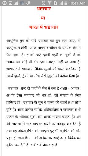 Download Hindi Essay on Social Issues Google Play softwares