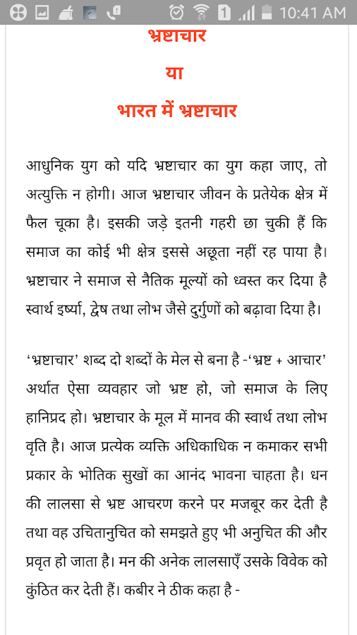 hindi essay on social issues android apps on google play hindi essay on social issues screenshot