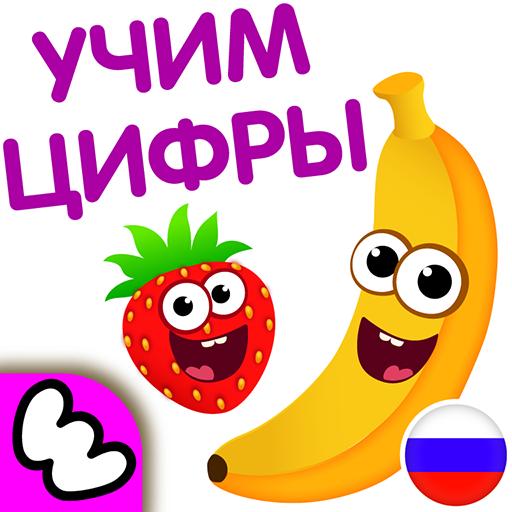 Смешная еда 123! Детские игры Математика для детей