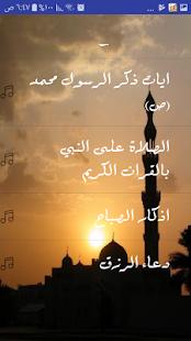 قرآن وأذكار - náhled