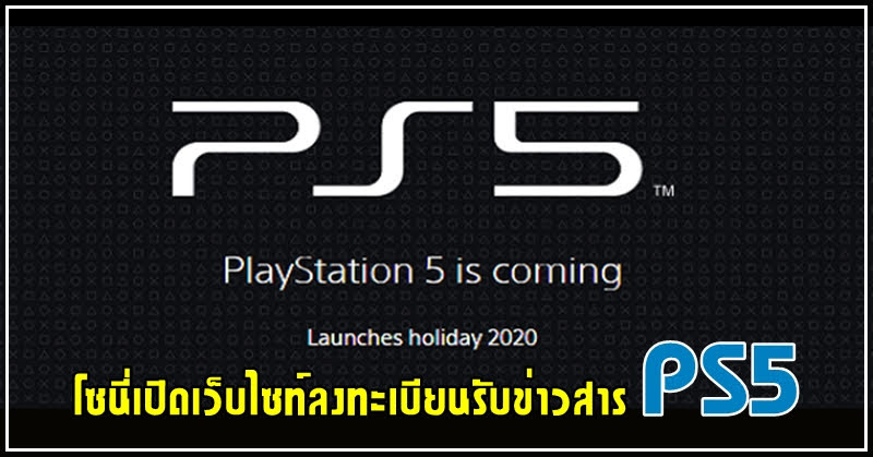 PS5 official site