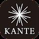 ブランド品のフリマアプリ「KANTE(カンテ)」
