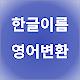 한글이름 영어변환 (app)