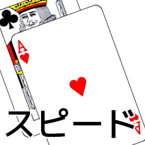 playing cards Speed for PC and MAC