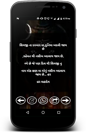 Mahakal Status  screenshots 12