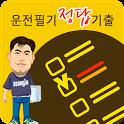 운전면허 학과 필기시험 정답 1000제(100% 무료) icon
