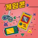 게임콘 - 온라인, 모바일, 콘솔게임, 고전게임 리뷰앱 icon