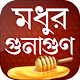 মধুর উপকারিতা benefits of honey for PC-Windows 7,8,10 and Mac