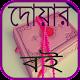 কোন দোয়া পড়লে কি হয় ~ Bangla Dua Download on Windows
