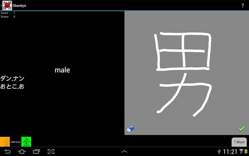 Obenkyo screenshot 9