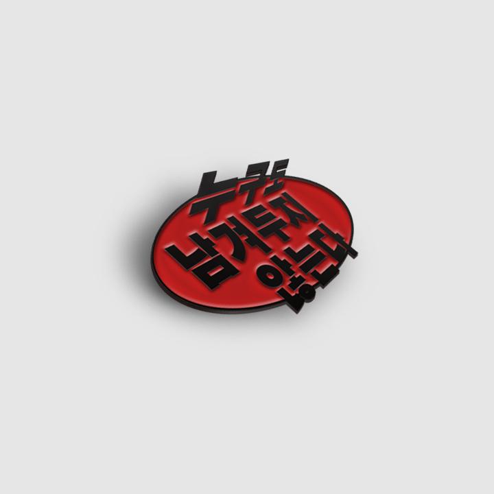사진2. 코로나19 인권영화제: 누구도 남겨두지 않는다의 슬로건 뱃지 예상 그림. 붉은 타원 위에 누구도 남겨두지 않는다 문자가 검은 글씨로 올라와있다.