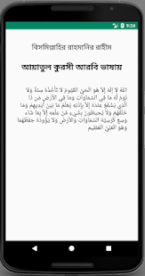 Ayatul kursi | Al-Baqara 255 - náhled