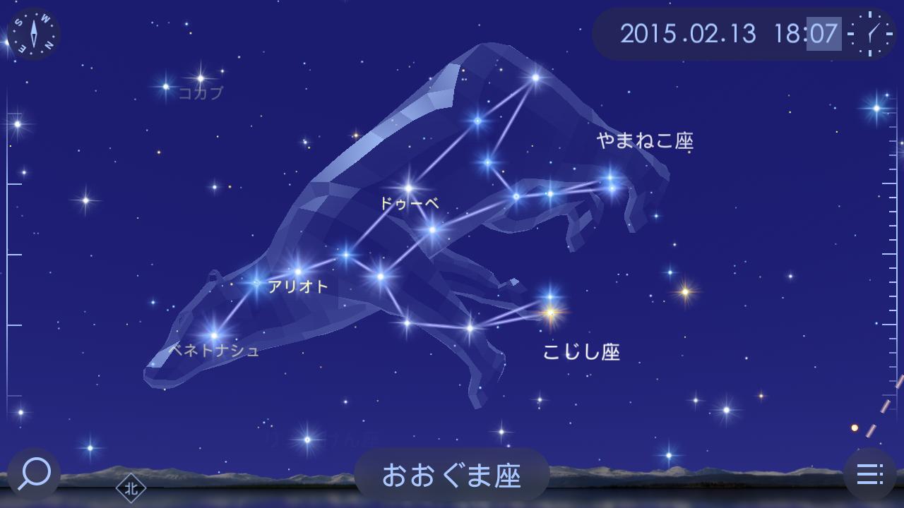 Star Walk 2 Free - 夜空ガイド:スター、星座、衛星、惑星を昼夜に見る