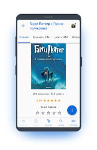 Livelib.ru – социальная сеть любителей чтения 3.2.3