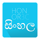 Download Sinhala Unicode Installer for Honor 3C [NEW] For PC Windows and Mac