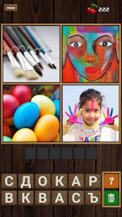 4 Фото 1 Слово - Где Логика? for PC-Windows 7,8,10 and Mac apk screenshot 3