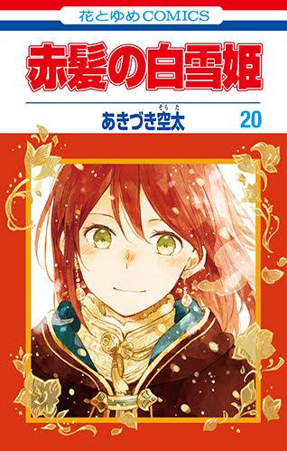 『赤髪の白雪姫』⑳巻 あきづき空太