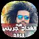 أغاني عبد الفتاح لجريني 2018- apk