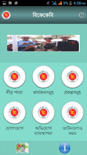 বাংলাদেশ কর্মচারি কল্যাণ বোর্ড