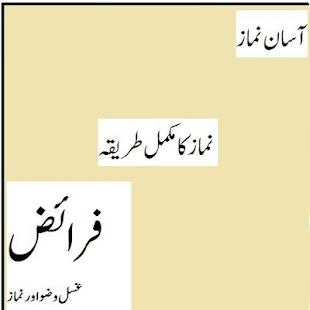 namaz book in urdu - náhled