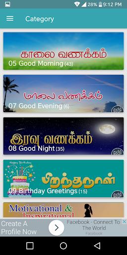 Tamil Adda - Tamil Quotes Greetings 2.0 screenshots 2