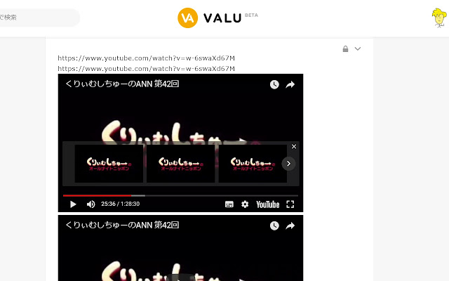 ValuTube