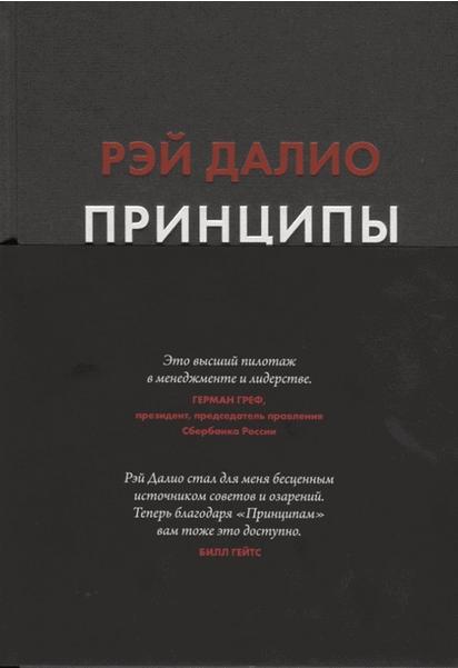 лучшие книги по управлению и менеджменту - «Принципы»,  Рэй Далио
