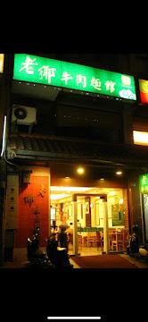 老鄉牛肉麵館