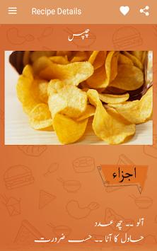 Download fast food urdu recipes pakistani recipes in urdu apk fast food urdu recipes pakistani recipes in urdu poster forumfinder Choice Image