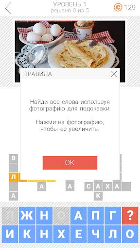 Слова в связке 3: Кроссворды screenshot
