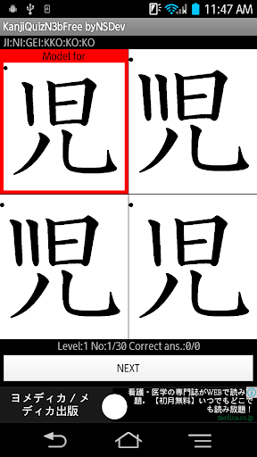 KanjiQuizN3bFree byNSDev 1.2.2 Windows u7528 2