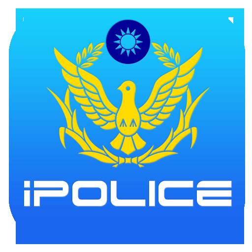 新北市iPolice