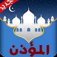 Al-moazin : Prayer Times
