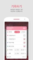 Screenshot of 여성앱1위 핑크다이어리(생리 피임 배란 임신달력)