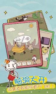 史上最坑爹的游戏9:儿童节快乐 screenshot 9