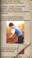 screenshot of Мен ҳам намоз ўқийман